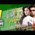 Etota Bhalobashi | এতোটা ভালোবাসি | Arfin Rumey | Naumi | Official Music Video | Bangla Song