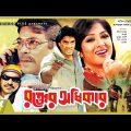 Rokter Odhikar (রক্তের অধিকার) | Iliyas Kanchan | Moushumi | Munmun | Mehdi | Bangla Full Movie