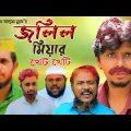 Sylheti Natok।জলিল মিয়ার খেট খেটি।Belal Ahmed Murad। Comedy Natok। New bangla Natok 2020।
