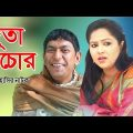 Juta Chor | জুতা চোর | Chanchal Chowdhury | Nadia Ahmed | Bangla Comedy Natok 2020