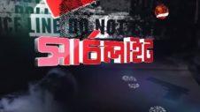 SEARCHLIGHT EP 08 JOG BIOG 02 (Channel 24)/Crime investigation (Bangla).
