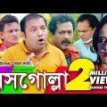 Rosogolla   Full Episode   Bangla Comedy Natok   Siddiqur Rahman   Faruq Ahmed   Mir Sabbir   Ohona