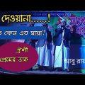 Bangla New Video Song 2018,New Islamic Song 2018,Bangla song by abu rayhan,kolorob singar,
