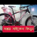 Cheapest Cycle In Bangladesh | Travel Bangla 24 | Bangshal Low Price Cycle Market
