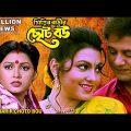Mittir Barir Choto Bou | মিত্তির বাড়ির ছোট বৌ | Bengali Full Movie | Tapas Pal | Indrani | Abhishekh