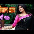 লাঠিয়াল গ্রাম নাটক    Lathiyal gram 71    Bangla Natok    Mosarrof korim    Prova