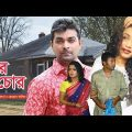 Chor Chor  Bangla Natok।কমেডী নাটক চোর চোর।Comedy Natok 2019।Pran Roy।  Farzana Chobi । Humaira Himu