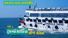 Saint Martin Bangladesh । Travel Guide । সেন্টমার্টিন দ্বীপ ভ্রমণ। Teknaf to Saint Martin । Coxbazar