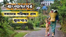 The Cleanest Village in Bangladesh। Bashtola Sunamganj Sylhet | বাশতলা ছাতক-সুনামগঞ্জ