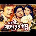 Ekti Shongsharer Golpo   Bangla Full Movie   Alamgir   Shabana   Humayun Faridi   A.T.M Shamsuzzaman
