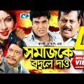 Shomajke Bodle Dao | Bangla Full Movie | Manna | Shabnur | Dipjol | Misa Sawdagar | Razzak