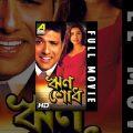 Rin Shodh | ঋণ শোধ | Bengali Full Movie | Govinda, Juhi Chawala