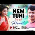 Promit – New Tuni | নিউ টুনি | New Bangla Music Video 2018