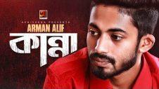 Kanna | কান্না | Arman Alif || Musfiq Litu || Eid Song 2020 | Bangla New Music Video 2020 | G Series