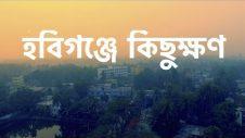 HABIGANJ – a Beautiful Town in Bangladesh // Drone video & vlog