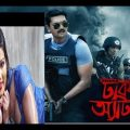 Dhaka Attack  Bangla Full Movie ।। Arefin Shuvo।। Mahiya Mahi ।। MHM News 2014