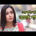 Jamai Pagol | জামাই পাগল | Momo | Abul Hayat | Bangla Comedy Natok 2020