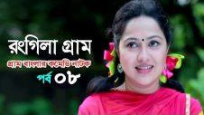 Bangla Natok 2020 Rongila Gram Ep-08 | রংগিলা গ্রাম | Nadia Ahmed | Niloy Alomgir | Orsha |