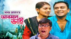আরমান ভাই ফাইসা গেছে | Zahid Hasan | Tisha | Arfan | Sagar Jahan | Bangla Natok | BanglaVision Drama
