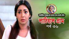 Lathiyal Gram | লাঠিয়াল গ্রাম | Prova | Mosarof Korim | Akm Hasan | Lavlu | Comedy Natok | Ep-36