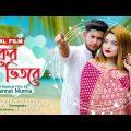 বুকের ভিতরে | Buker Bhitore | Bangla Love Story |Tawhid Afridi | Muza | Bangla Song | Music Video