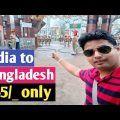 India to Bangladesh 345 rupees🔴 India Bangladesh Border Immigration | Travel video in HINDI