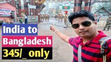 India to Bangladesh 345 rupees🔴 India Bangladesh Border Immigration | Travel video in HINDI