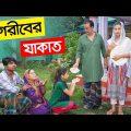 গরীবের যাকাত | জীবন মূখী শর্ট ফিল্ম | Goriber Zakat | New Bangla Natok | One Music Bangla Natok