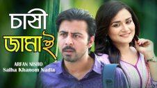 Chashi Jamai   চাষী জামাই   Arfan Nisho   Nadia Nodi   Bangla Comedy Natok 2020