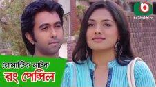 রোমান্টিক নাটক – রং পেন্সিল   Bangla Natok – Rong Pencil   Apurbo, Tisha   Romantic Natok