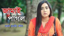 Jamai Pagol   জামাই পাগল   Momo   Nayem   Bangla New Comedy Natok 2020
