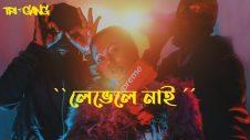 Levele nai | লেভেলে নাই | TriGang | Eshara | Official Music Video | Bangla Hip-Hop & Rap