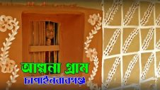 Travel Bangladesh ( Alpona gram) I আল্পনা গ্রাম,চাঁপাইনবাবগন্জ