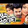 Prem Koyedi | প্রেম কয়েদী | Shakib Khan | Shahara | Misha Sawdagor | Bangla Full Movie