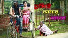 তুমিই আমার বাবা   জীবন বদলে দেয়া একটি শর্টফিল্ম   bangla natok   Raz Enter10