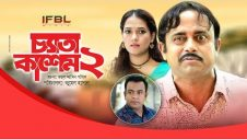 Ceta Kashem 2   চ্যাতা কাশেম ২   Bangla Natok 2019   Akhomo Hasan & Anny Khan   Juel Hasan