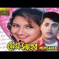 Memsaheb | মেমসাহেব | Bengali Full Movie | Jishu Sengupta | Rachana Banerjee | Tapas Pal | Full HD
