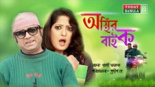 Osthir Bike | অস্থির বাইক | New Bangla Natok | AKhomo Hasan Natok | আ খ ম হাসান |