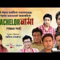 Bangla Eid Natok 2020, Bachelor Nama, Ep 01, Mosharraf Karim, Dr  Ezaz, Pran Roy, Massline Tv