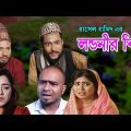 সিলেটি কমেডি নাটক  লন্ডনীর বিয়া  Londonir Biya  Kattush Ali  Kona Miah  Sylheti Natok  Bangla natok