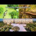 Ratargul Swamp Forest   রাতারগুল জলাবন, সিলেট   Travel Bangladesh   Sylhet Vlog 02