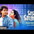 Maan Maryada | মান মর্যাদা | Bengali Romantic Movie | Full HD | Tapas Paul, Satabdi Roy
