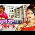 ডিমওয়ালী থেকে কোটিপতি বউ | জীবন বদলে দেয়া একটি শর্টফিল্ম – ২০২০ | bangla natok – 2020 | nahin tv