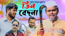 Sylheti Natok। তিন বেদনা। Belal Ahmed Murad। Comedy Natok। Bangla Natok। tin Bedna