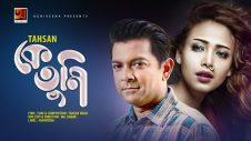 Ke Tumi || কে তুমি || Tahsan | MD. Kanak || Bangla New Music Video || G Series Bangla Song 2020