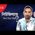 How to process New Zealand visa from Bangladesh [Part: 1]