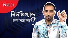 How to process New Zealand visa from Bangladesh [Part: 1]