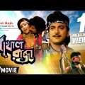 Rakhal Raja | রাখাল রাজা | Bengali Romantic Movie | Full HD | Chiranjeet, Rituparna