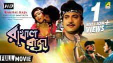 Rakhal Raja | রাখাল রাজা | Bengali Romantic Movie | Full HD | Chiranjeet, Rituparna