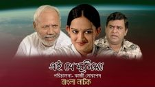 Ey Je Dunia | Bangla Natok | ATM Shamsuzzaman , Toni Dayes, Ishita | Kazi Morshed